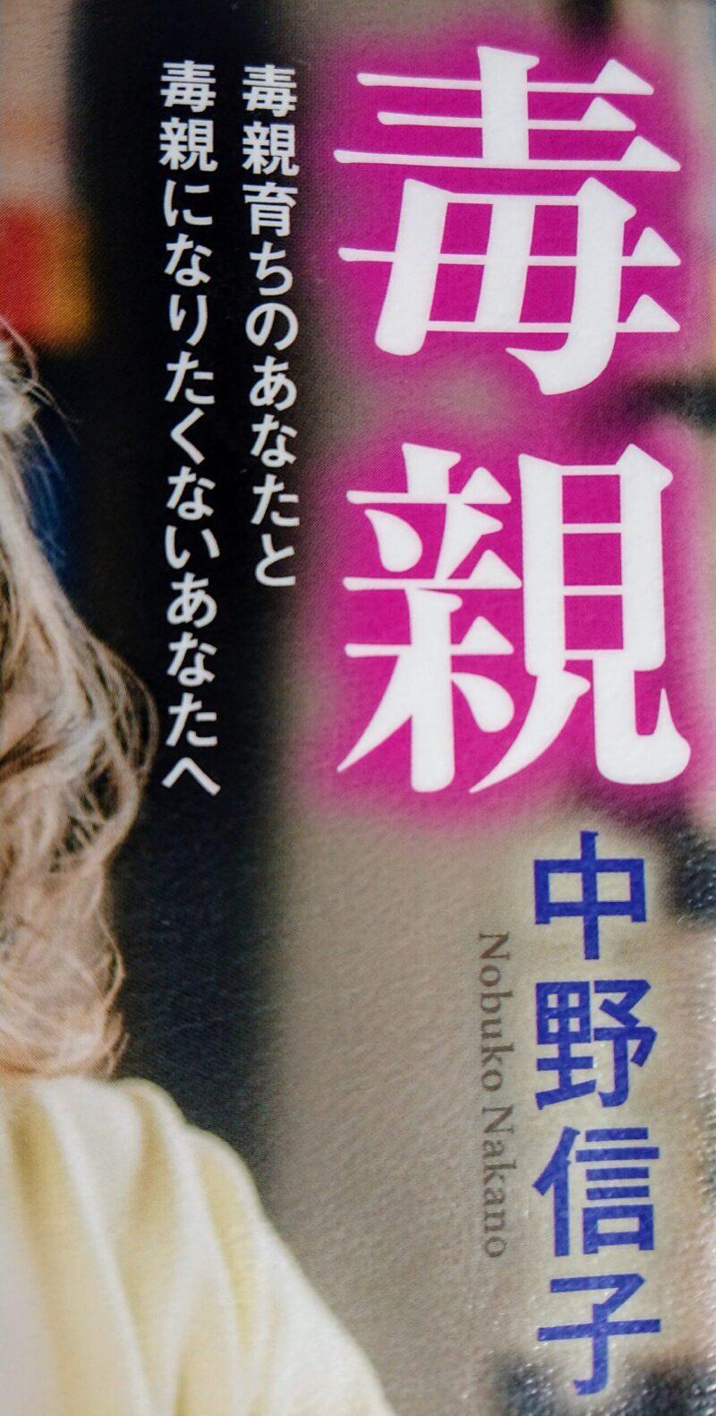 『毒親』表紙中野信子